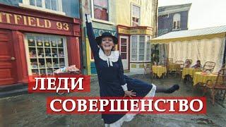 """Леди Совершенство (песня из кинофильма """"Мэри Поппинс, до свидания"""")"""
