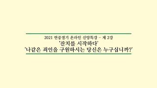 2021 연중절기 온라인 신앙특강 '오라 주님의 식탁으…