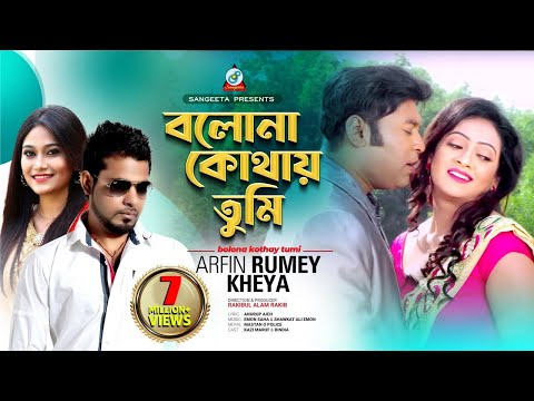 Arfin Rumey, Kheya - Bolona Kothay Tumi | বলনা কোথায় তুমি | Official Bangla Music Video - Sangeeta