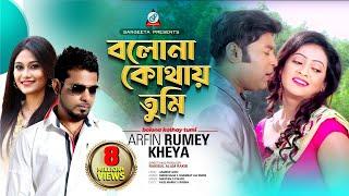 Arfin Rumey, Kheya - Bolo Na Kothay Tumi | Mastaan O Police Movie Song 2017 | Sangeeta