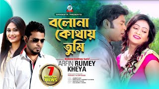 Arfin Rumey | Kheya | Bolona Kothay Tumi | বলনা কোথায় তুমি | Official Bangla Music Video | Sangeeta