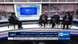 TAHAWOL 17 March 2018 | تحول: دعوت رسمی رییس جمهور غنی از نخست وزیر پاکستان