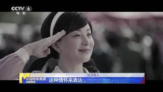 真实事迹感人至深 电影《守望相思树》向军嫂致敬 【中国电影报道 | 20201117】 - YouTube