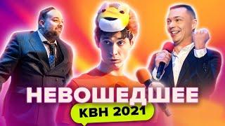 КВН НЕ ВОШЕДШЕЕ в эфир Высшая лига Полуфинал Вторая 1 2 финала 2021