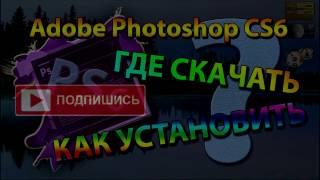 Лучший фотошоп бесплатно, фотошоп cs6 скачать бесплатно, фотошоп онлайн