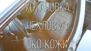 Lada Granta - установка чехлов из эко-кожи.