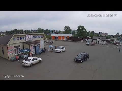 бывшая автостанция г.Тулун запись веб камеры 8.06.19