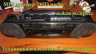 Установка MP3 модуля с Алиэкспресс в кассетный магнитофон