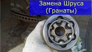 видео Самостоятельная замена внешнего и внутреннего ШРУСа ( гранаты ) на ВАЗ