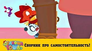 Дракоша Тоша - Сборник про плохое поведение! | Мультфильмы для детей 💫👀