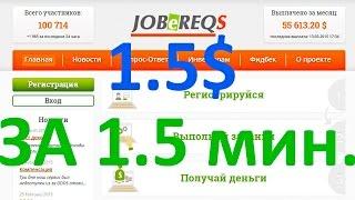 Jobereqs Правдивые отзывы пользователей!!!