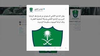 النادي الأهلي السعودي يعلن فسخ عقد الرعاية المبرم بين النادي  وشركة الخطوط الجوية القطرية