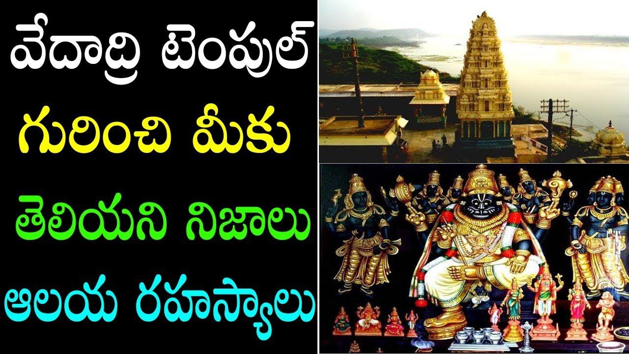 Download వేదాద్రి టెంపుల్ గురించి మీకు తెలియని నిజాలు I Vedadri Narasimha Swami Temple Mystery