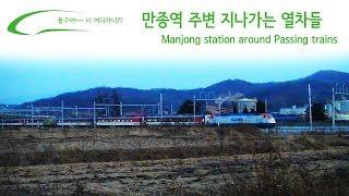 만종역 주변 지나가는 열차들 / Manjong station around Passing trains / 萬鐘(マンジョン)駅周辺通過列車