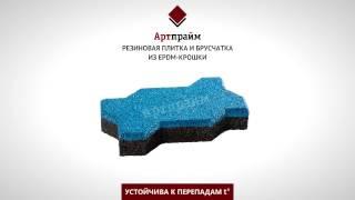 Презентация резиновой плитки и брусчатки Артпрайм(, 2017-01-26T11:28:54.000Z)