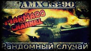 AMX 13-90 - (4000ДМг) - Отличный бой от подписчика, Красавелла