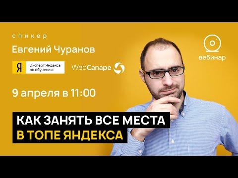 Как занять все места в топе Яндекса - Обзор инструментов Яндекса для бизнеса