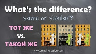 Intermediate Russian: What's the Difference: ТОТ ЖЕ vs.ТАКОЙ ЖЕ