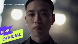 [MV] BewhY(비와이) _ Newly(새로이) (Prod. Viann) (Iteawon Class Webtoon(이태원 클라쓰 웹툰) OST)