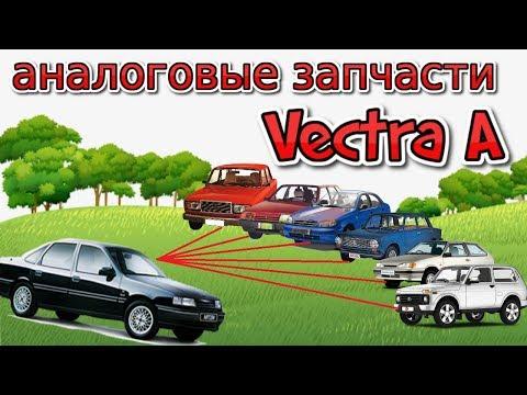 Взаимозаменяемость Запчастей Опель Вектра А с другими Автомобилями    Opel Vectra A