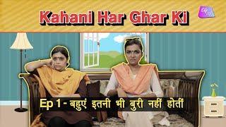 Kahani har Ghar Ki - Episode 1 | Life Tak Hindi Web Series | Life Tak
