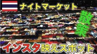 タイ・バンコクに来たら絶対行くべきナイトマーケット【タラート・ナット・ロット・ファイ・ラチャダー】を散策