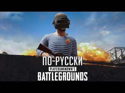 видео: pubg по-русски от mail.ru [ХОРОШО или ПЛОХО?]