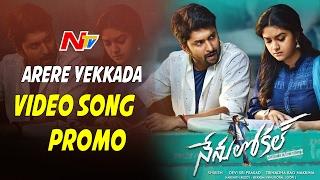 Arere Yekkada Video Song Promo || Nenu Local Movie || Nani, Keerthy Suresh || NTV