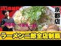 【念願‼︎】全てが完璧すぎる関西唯一の直系二郎‼︎ ラーメン二郎京都店【二郎全店制覇#20】