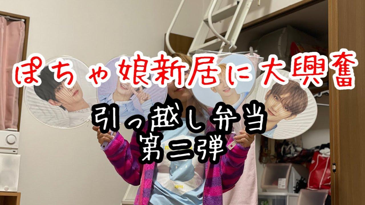 ぽちゃ娘引っ越し弁当第二弾! #お弁当シリーズ