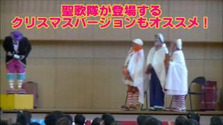 パフォーマンスラボによるクラウンサーカス。 学校公演やホール公演など...