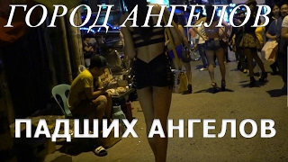 Первый день, Филиппины, Манила, Город Ангелов, Проститутоки, бордели, ГоГо клубы и бывшая база США