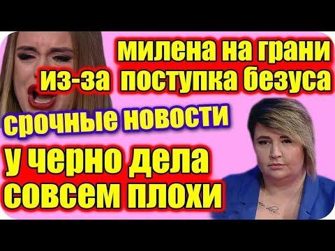 ДОМ 2 НОВОСТИ ♡ Раньше Эфира 2 февраля 2019 (2.02.2019).