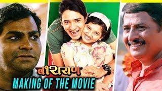 Barayan Marathi Movie 2018 | Making Of The Movie | Deepak Patil | Alka Yagnik | Pankaj Padghan