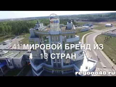 """Липецк -авиаэкскурсия """"Welcome to Lipetsk"""""""