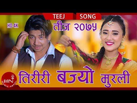 New Teej Song 2075/2018 | Tiriri Bajyo Murali - Krishna Subedi & Malati Rana Ft. Prakash & Sher