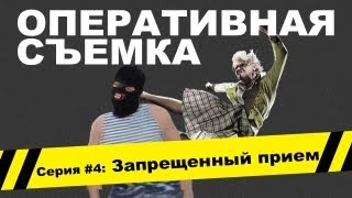 Оперативная съемка: Запрещенный прием (Видео #4)(Оперативная съемка: Запрещенный прием (Видео #4) Оперативная съемка: Брат (Видео #5) - http://bit.ly/PSuHRw Оперативная..., 2012-09-21T09:25:52.000Z)