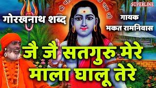 Jai Jai Satguru Mere // Guru Gorakh Shabad // Bhakat Ramniwas // Superline Devotional