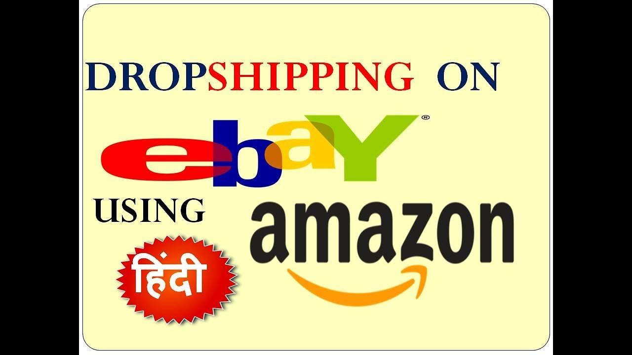 Dropshipping on ebay using amazon - made easy (hindi)