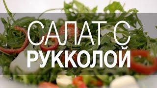 Салат с рукколой за 2 минуты. Рецепт на 8 марта