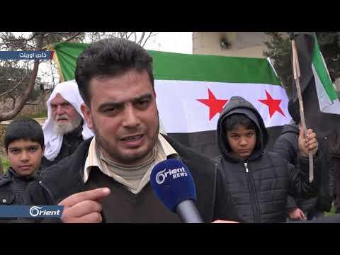 وقفة تضامنية شرق حلب احتجاجا على قصف مدن وبلدات إدلب  - 15:54-2019 / 2 / 22
