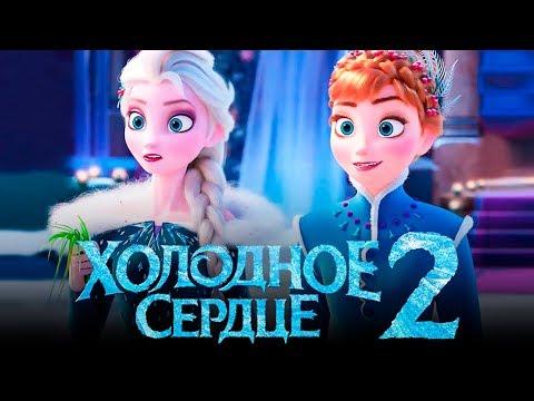 """Холодное сердце 2017! Сюжет короткометражки """"Олаф и Холодное Приключение""""! Анна и Эльза. Frozen.из YouTube · Длительность: 3 мин38 с"""