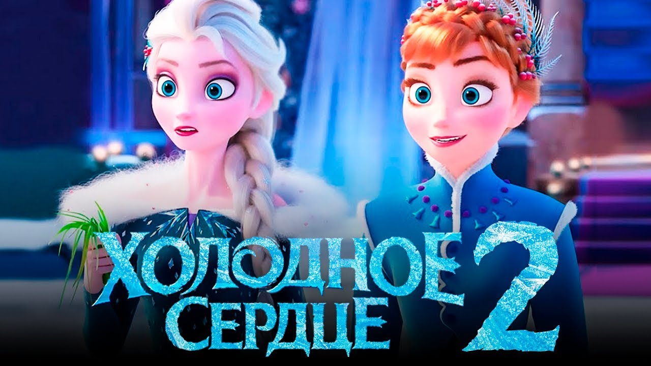 Համացանցում է հայտնվել «Սառը սիրտը 2 (Frozen 2)» մուլտֆիլմի թրեյլերը (տեսանյութ)