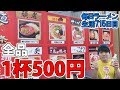 恒例のフェスで沢山すする 大つけ麺博 大感謝祭 第四陣【飯テロ】SUSURU TV.第715回