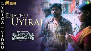 Enathu Uyirai with Lyrics Thozhar Venkatesan | Harishankar, Monica Chinnakotla | Sagishna