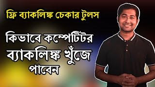 Backlink Checker Tool - 5 Best Free Competitor Link Analysis Tool You Can Use - SEO Bangla Tutorial
