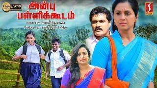 Anbu Pallikudam Tamil Full Movie 2019 | Devayani | Sona Nair | Ranjith | New Family Movie Full HD