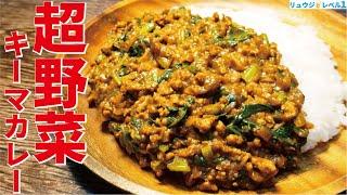 野菜キーマカレー|料理研究家リュウジのバズレシピさんのレシピ書き起こし