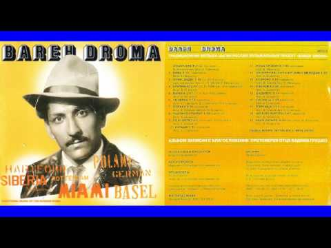 Bareh Droma - Traditional Music of the Russian Roma