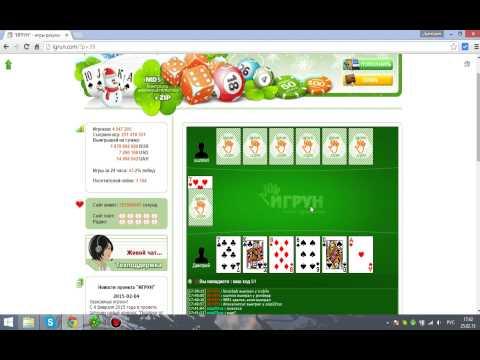 Игра в «Карточного Дурака» на реальные деньги онлайн!